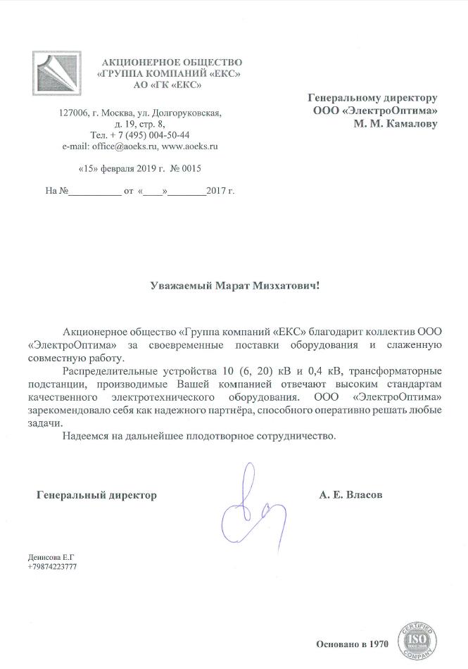 Благодарственное письмо ЕКС Власов