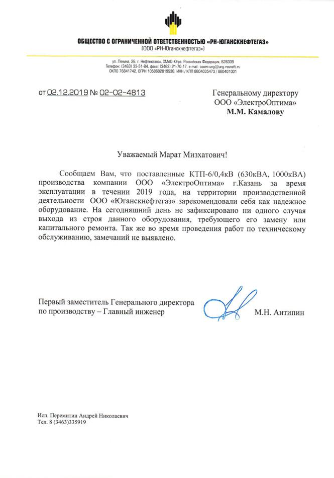 """ООО """"Юганскнефтегаз"""""""