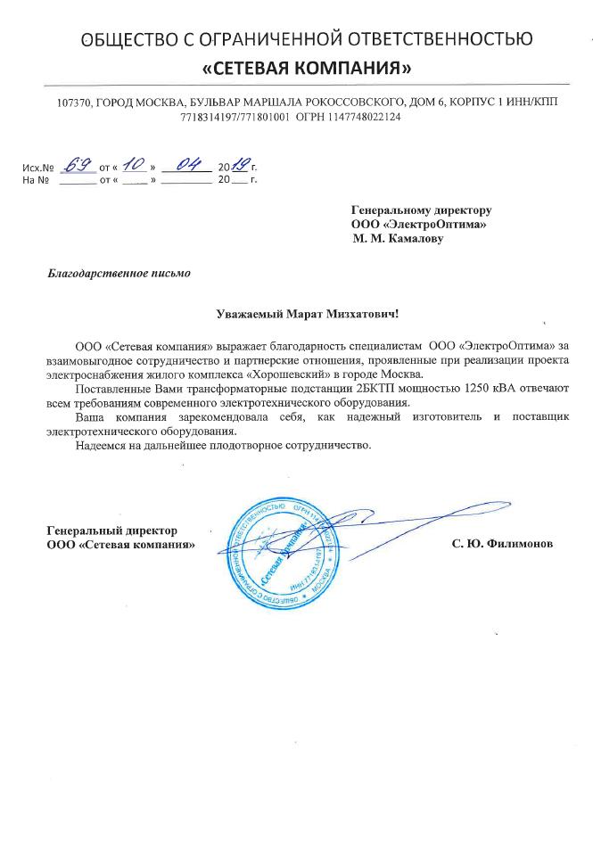 """ООО """"Сетевая компания"""""""