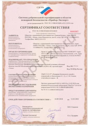 Сертификат соответствия БКТП-6,10,20 (пожарная безопасность)