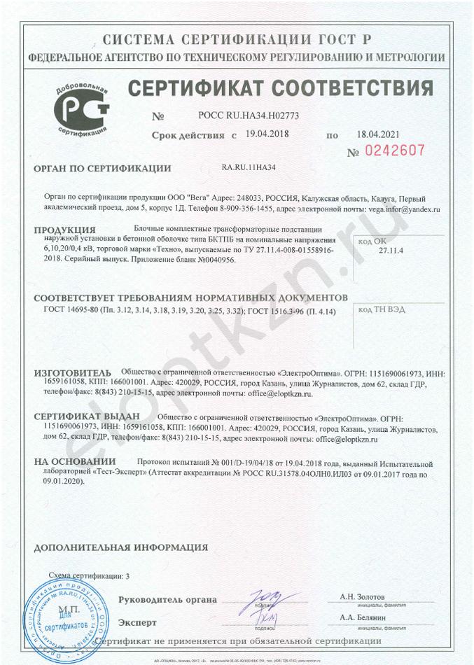 Сертификат соответствия БКТП-6,10,20 (страница 1)