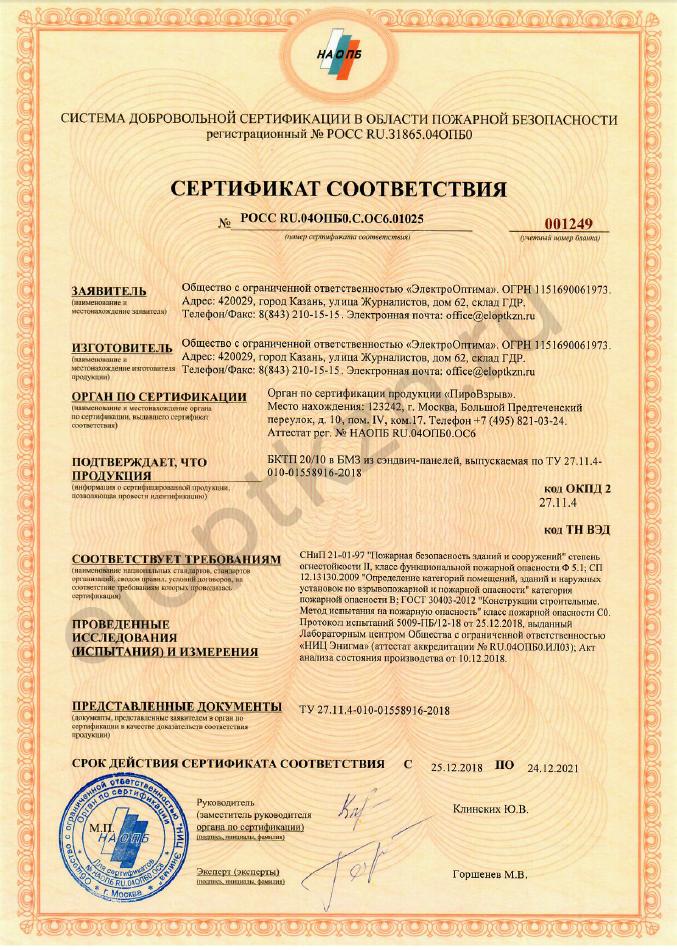 Сертификат соответствия БКТП в БМЗ (пожарная безопасность)