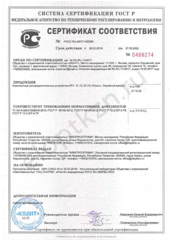Сертификат соответствия КРУ-6,10,20