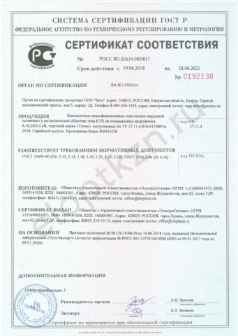 Сертификат соответствия КТП-6,10,20 (страница 1)
