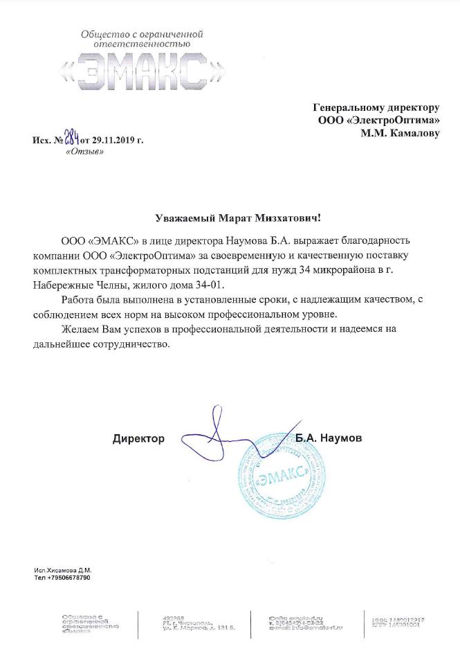 "ООО ""ЭМАКС"""