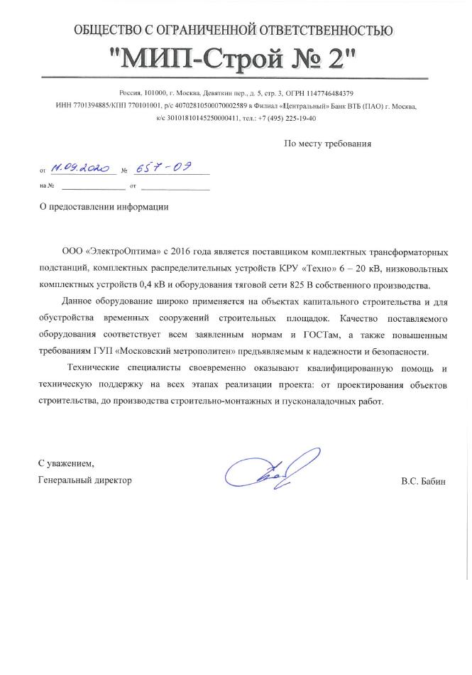 МИП-Строй №2