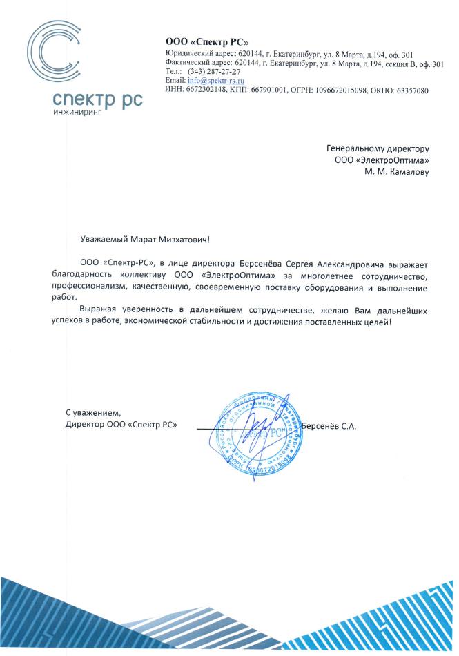 """ООО """"Спектр-РС"""""""