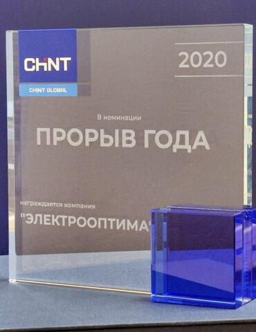 CHINT ELECTRIC Прорыв года