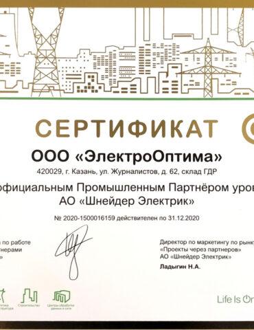 Schneider Electric (Промышленный партнер уровня GOLD)