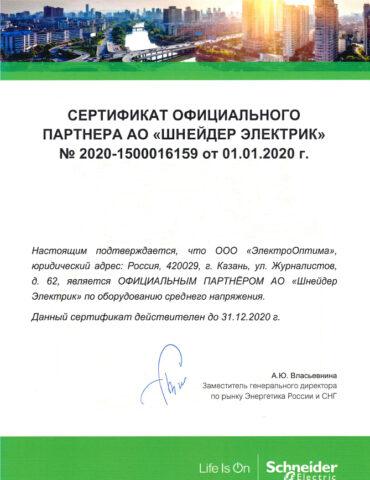 Schneider Electric (Официальный партнер по оборудованию СН)
