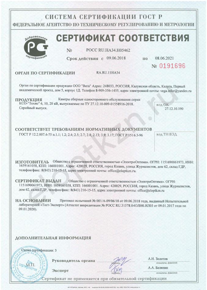 Сертификат соответствия КСО-Техно-6,10,20