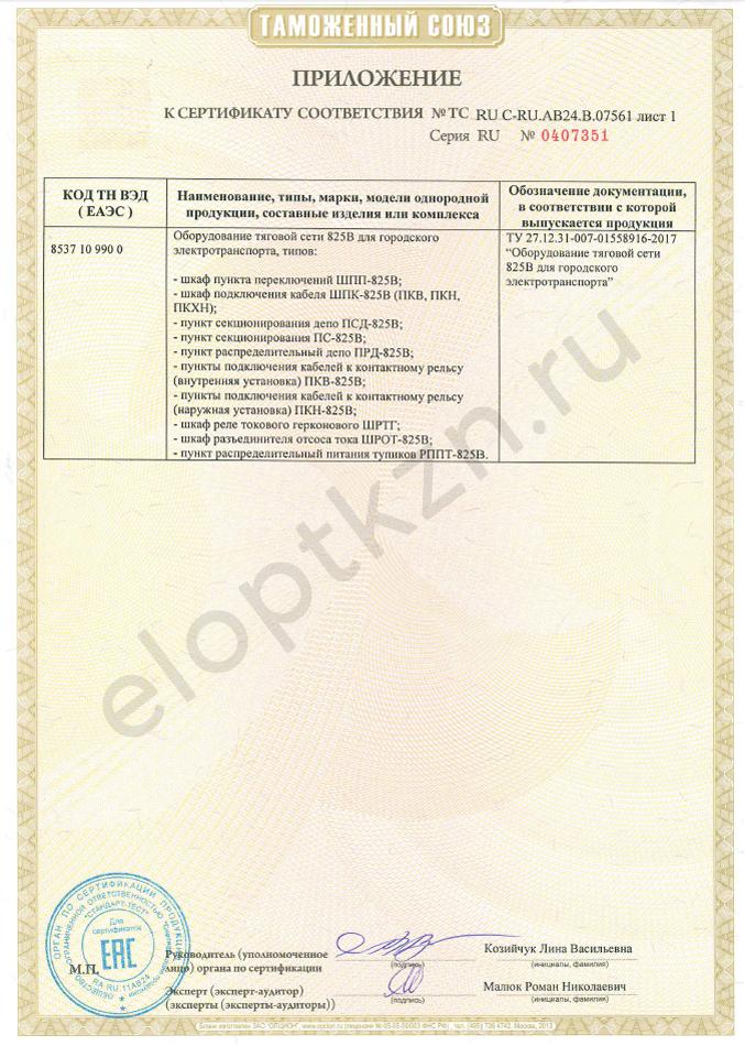 Сертификат соответствия оборудования тяговой сети 825В (страница 2)