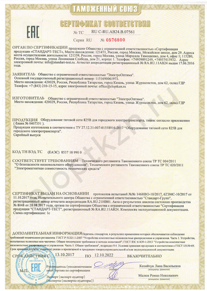 Сертификат соответствия оборудования тяговой сети 825В (страница 1)